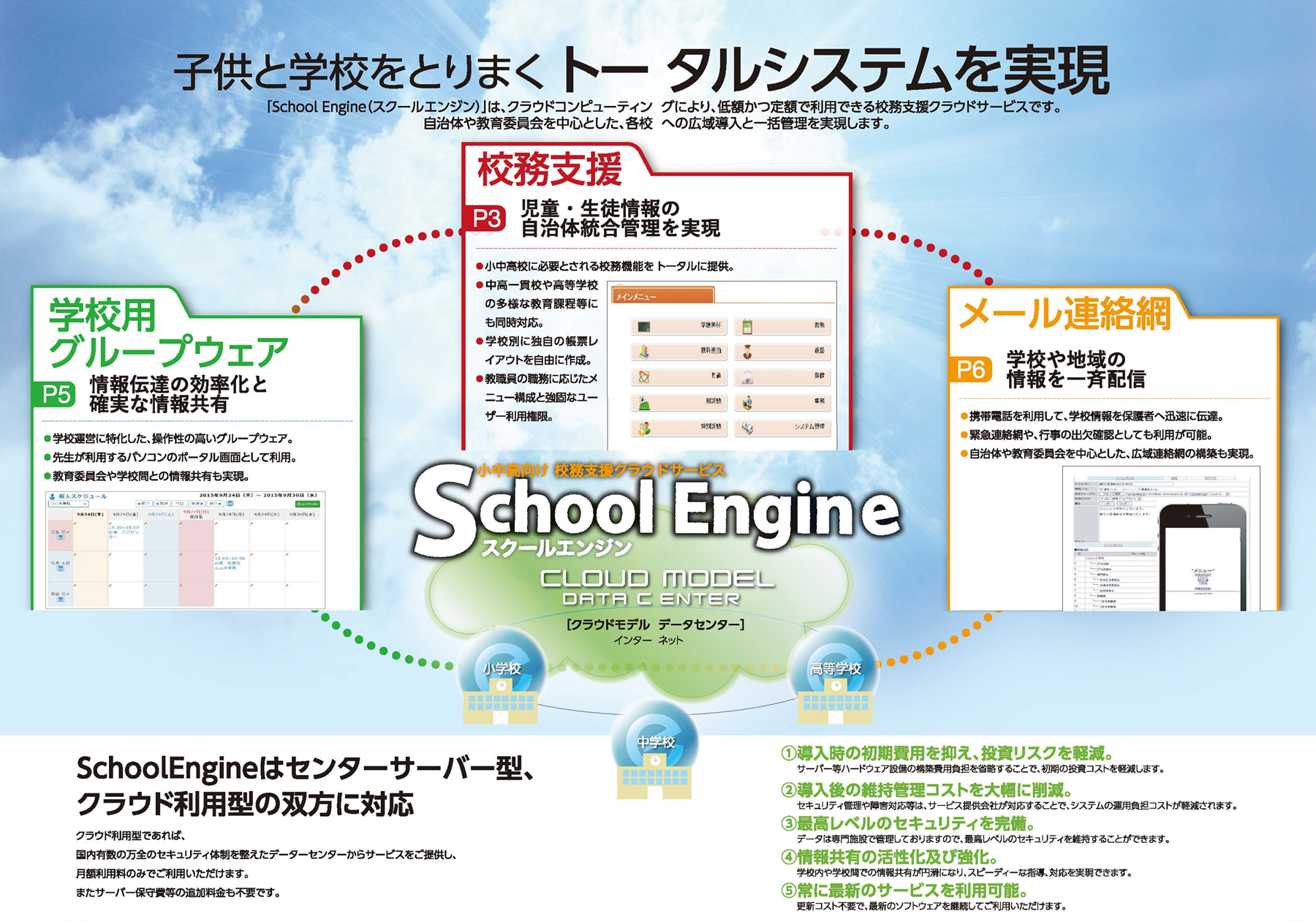 School Engine