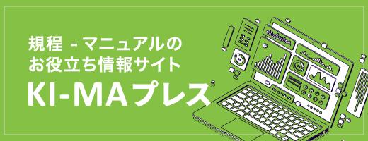規程-マニュアルのお役立ち情報サイト KI-MAプレス